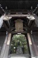 聖福寺山門の大額