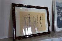 東山手十二番館の重要文化財登録証