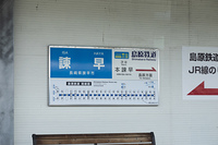 島原鉄道諫早駅の路線図