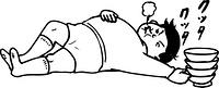 満腹で寝そべる人