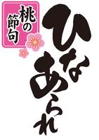 「ひなあられ」のカリグラフィー。日本の行事「ひなまつり」のイベントで食べる菓子の名前。