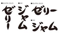 ゼリーとジャム(日本語)のカリグラフィー