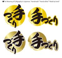 手作り(日本語)のカリグラフィー