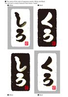 色の名前のカリグラフィー。白と黒。(日本語)