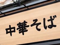 中華そば屋の看板