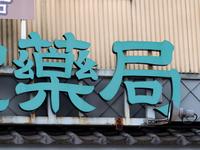 薬局の看板