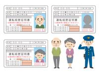 運転経歴証明書と高齢者と警察官