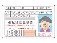 高齢女性の運転経歴証明書