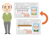 運転免許の自主返納をして運転経歴証明書を受け取る高齢男性