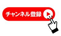 チャンネル登録ボタンのアイコン素材