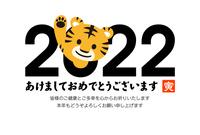 2022年寅年の年賀状素材