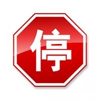 Chinesisches Verkehrs-Stoppzeichen