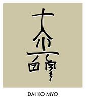 Reiki Symbol 3
