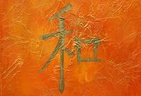 chinesisches Zeichen fur Frieden