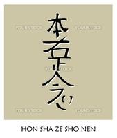 Reiki Symbol: Hon Sha Ze Sho Nen