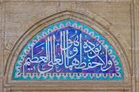 Blue Tile from Selimiye Mosque, Edirne, Turkey