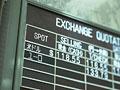 外貨換算レート表